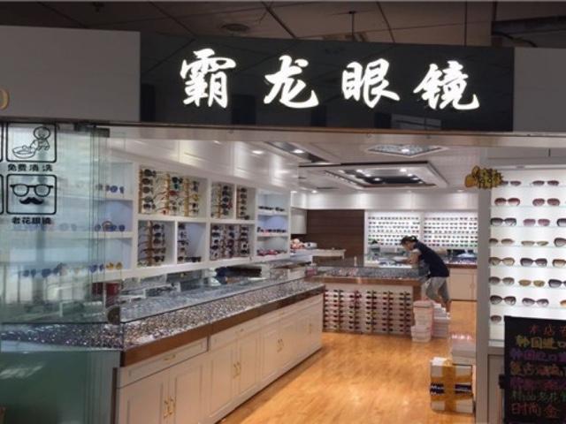 霸龙眼镜(东三环店)