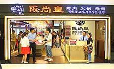 阪尚皇(开平店)