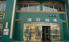 迪欧咖啡(远东店)