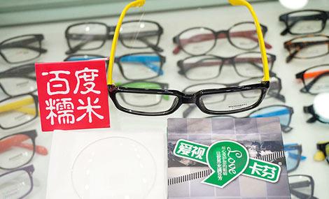 春城眼镜(南门店)