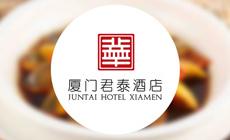 君泰酒店紫薇港式茶餐厅