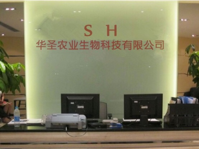 华圣农业生物科技(石门店)