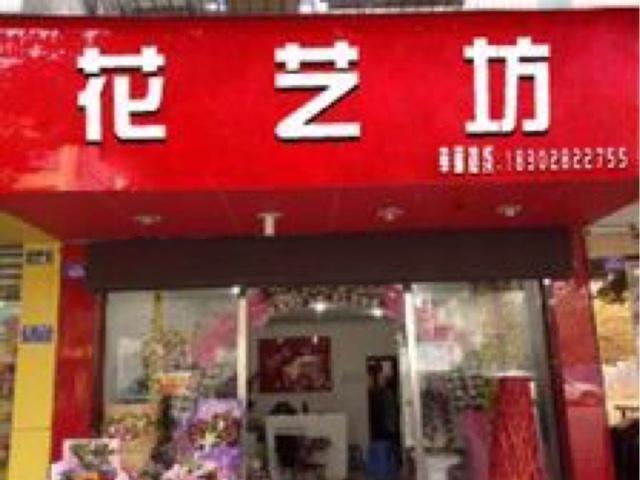 花艺坊(济南路店)