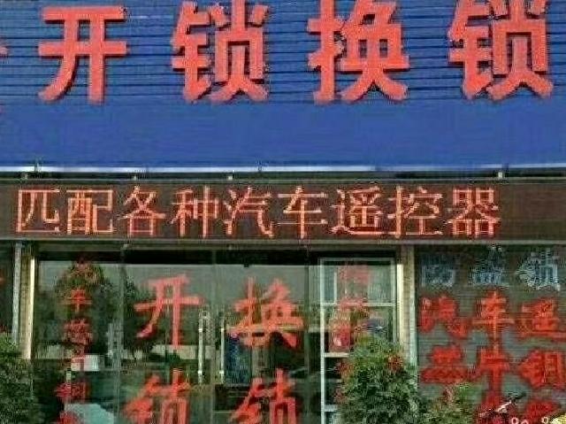 仲氏开锁公司