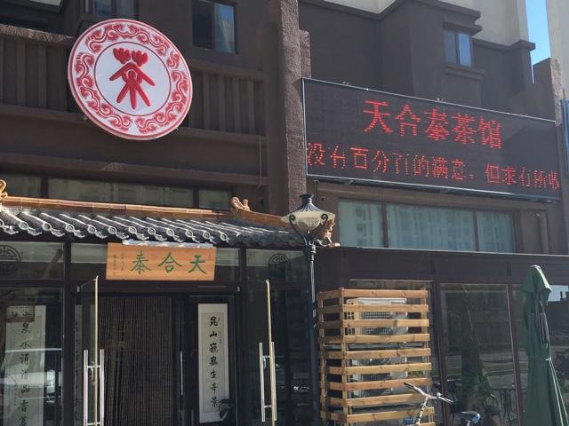 天合泰茶馆(沙河店)