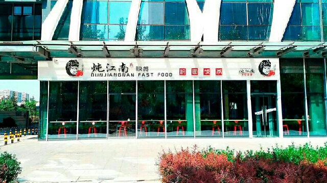 炖江南快餐(亦庄店)