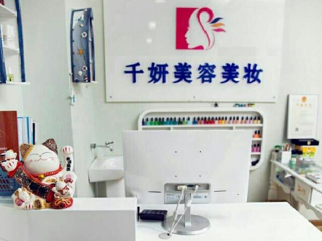 千妍美容美妆工作室(丁桥店)