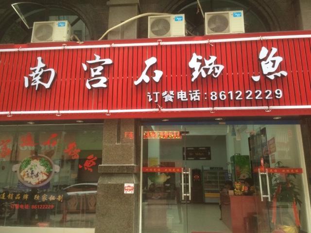 南宫石锅鱼(水头时代店)