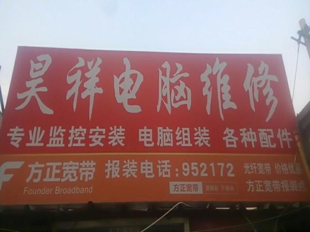 昊祥电脑维修(昌平店)