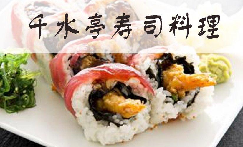 千水亭日本寿司