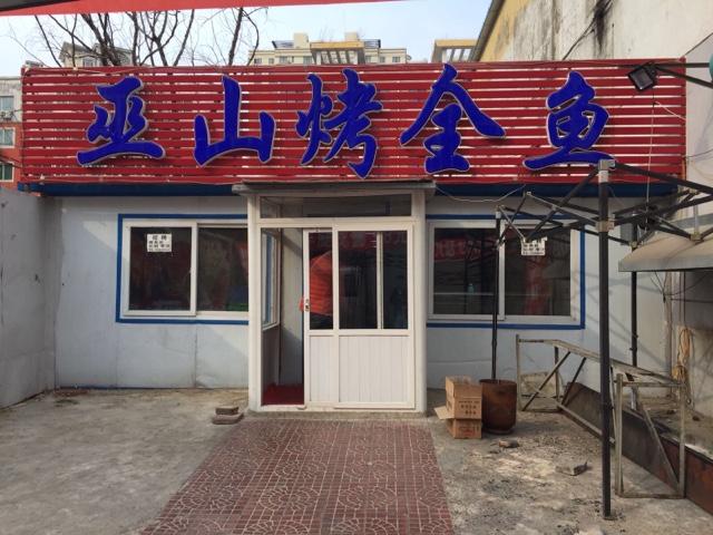 巫山烤全鱼(总店)