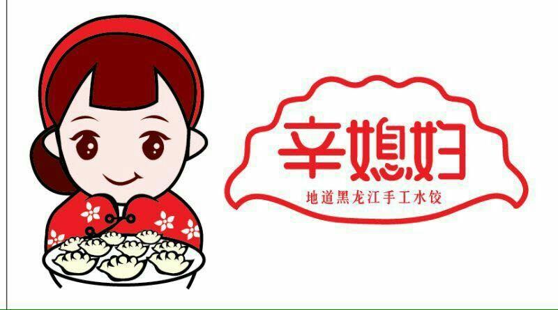 辛�yl/9n�`d�/&_辛媳妇水饺(北景园店)