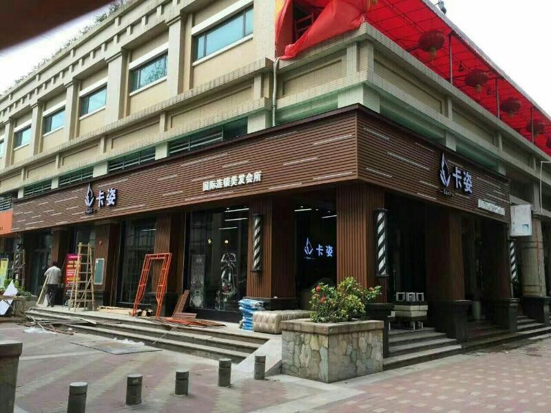 卡姿国际连锁美发沙龙(西子湾店)