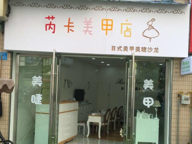 芮卡日式美甲店