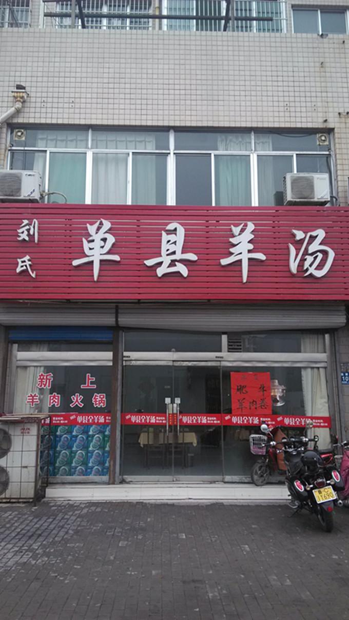 刘氏单县羊汤到店付