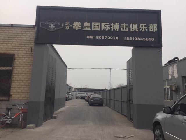 北京拳皇国际搏击俱乐部