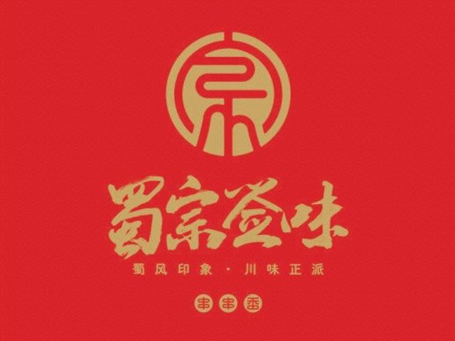 蜀宗签味(总府店)