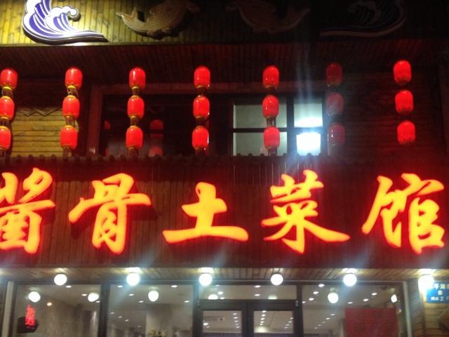 酱骨土菜馆