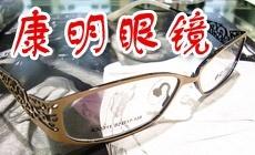 柯桥康明眼镜