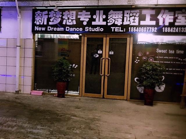 新梦想专业舞蹈工作室