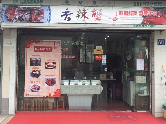 香辣蟹(东北街店)