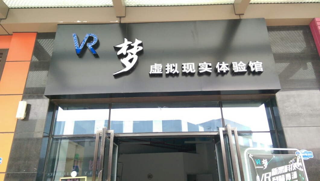 梦虚拟现实体验馆