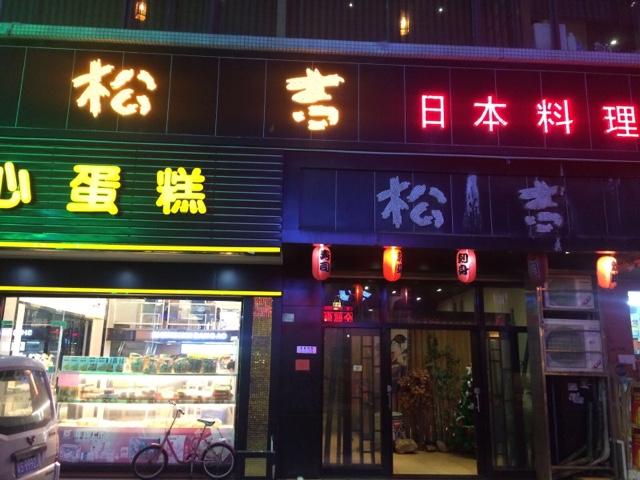 松吉日本料理
