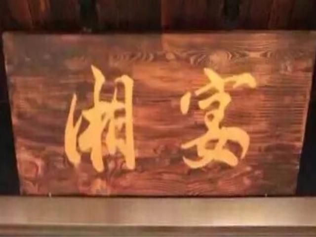湘晏(七宝店)