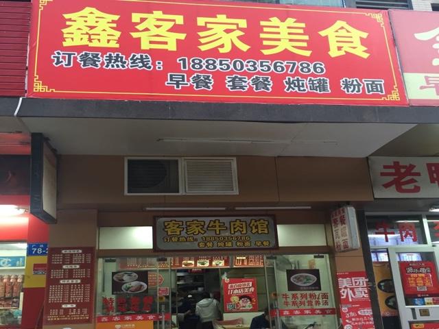 鑫客家美食(广达路店)