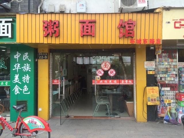 粥面馆(环城东路店)