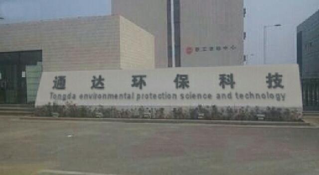 通达环保科技设备(贵港覃塘郁江店)