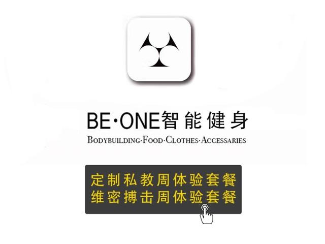 BE ONE智能健身(高新店)