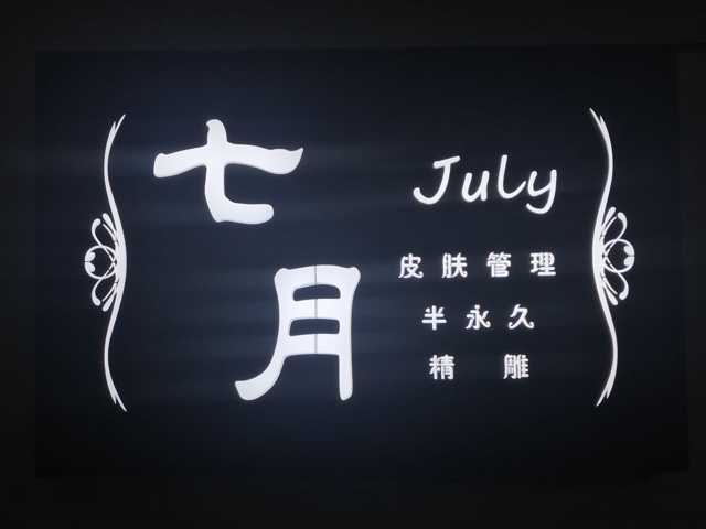 七月July专业皮肤管理半永久