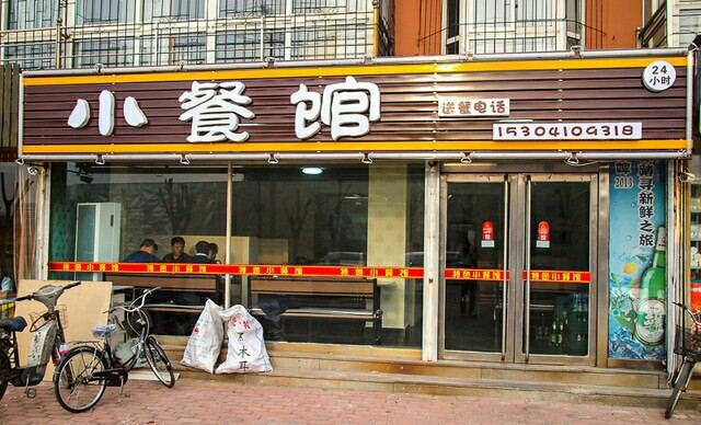小餐馆(望城店)