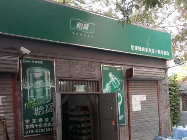 怡宝桶装水东四十条专卖店