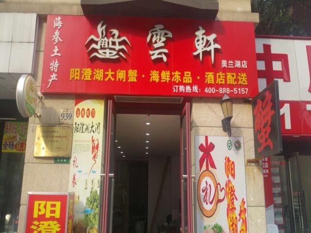 蟹云轩(美兰湖店)