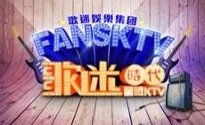 歌迷时代量贩KTV(钻石店)