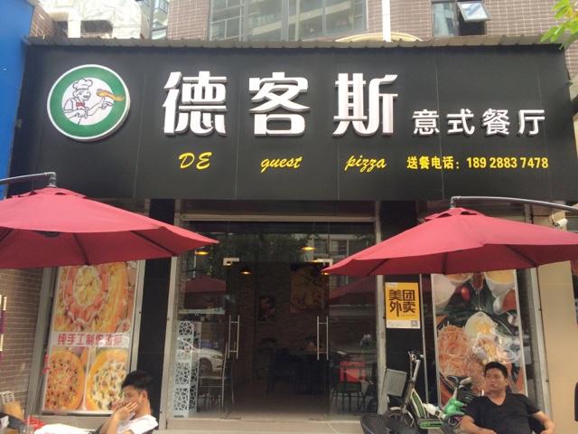德客斯意式餐厅(明珠北路店)