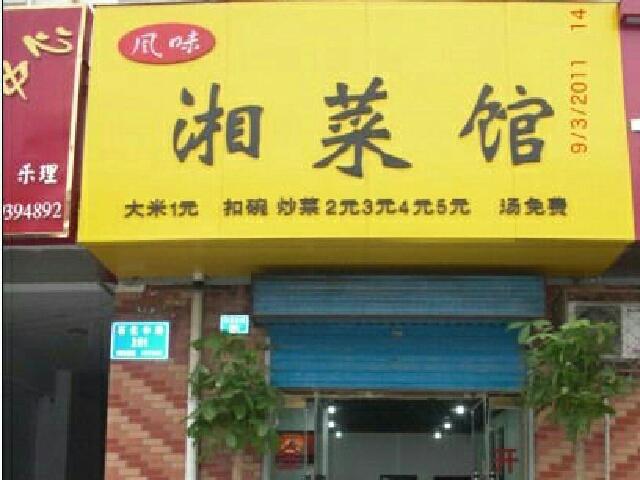 风味湘菜馆(鑫旺店)