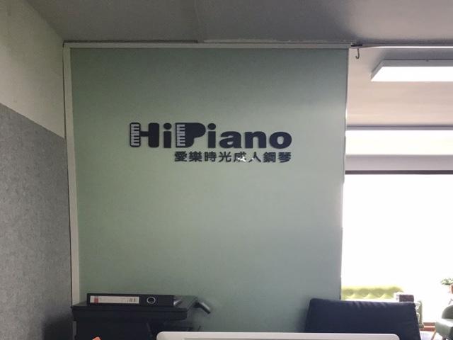 HiPiano爱乐时光成人钢琴