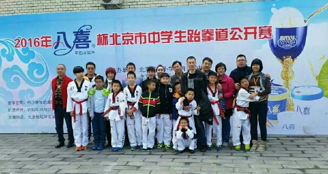 杜北国际跆拳道