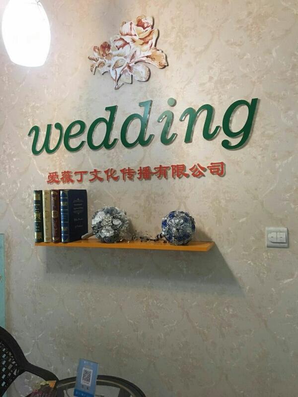 爱薇丁婚庆服务(青羊店)