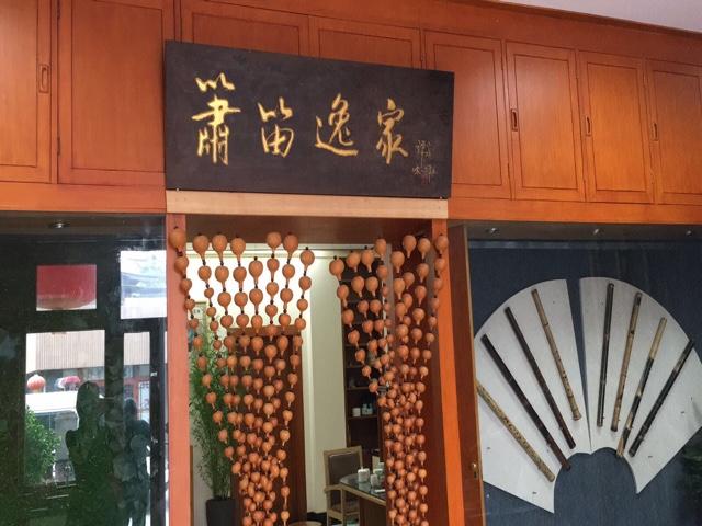箫笛逸家(北京店)