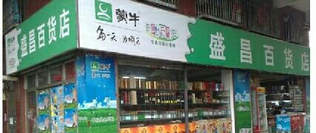 盛昌百货店