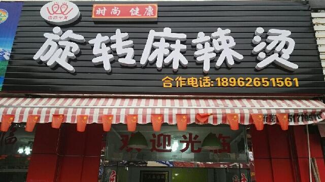 老长安陕菜泡馍(伊河路店)