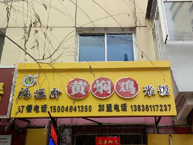 福源斋黄焖鸡米饭(邮政街店)