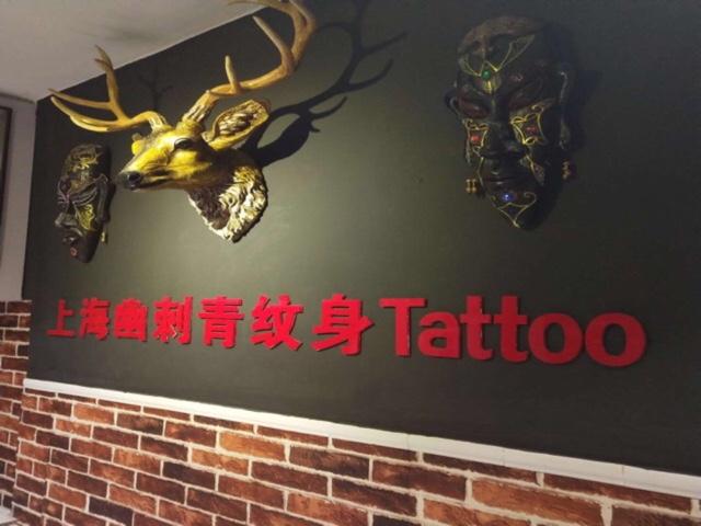 上海幽刺青纹身Tattoo(上南成山路地铁店)