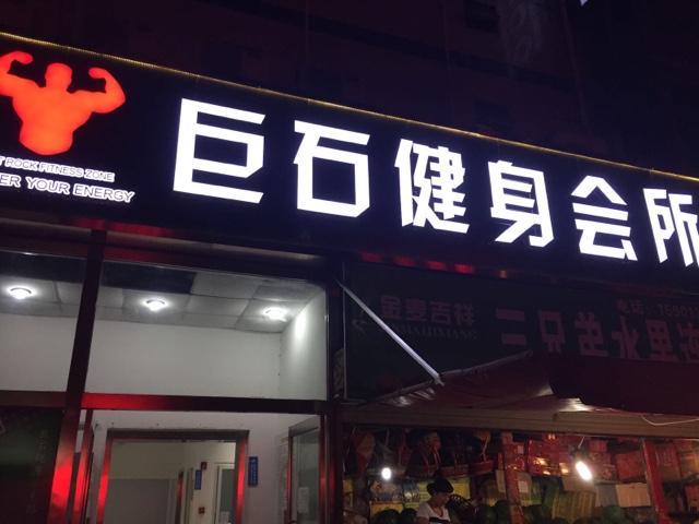 巨石健身会所(小屯路店)