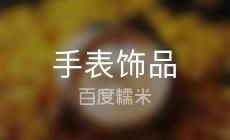 释雅珠艺阁(仙游总店)
