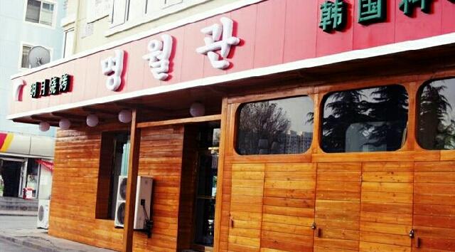 韩国料理明月烧烤